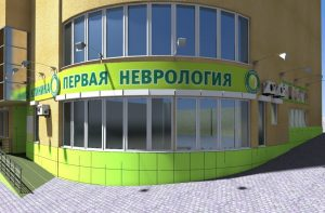 klinika-pervaya-nevrolgiya