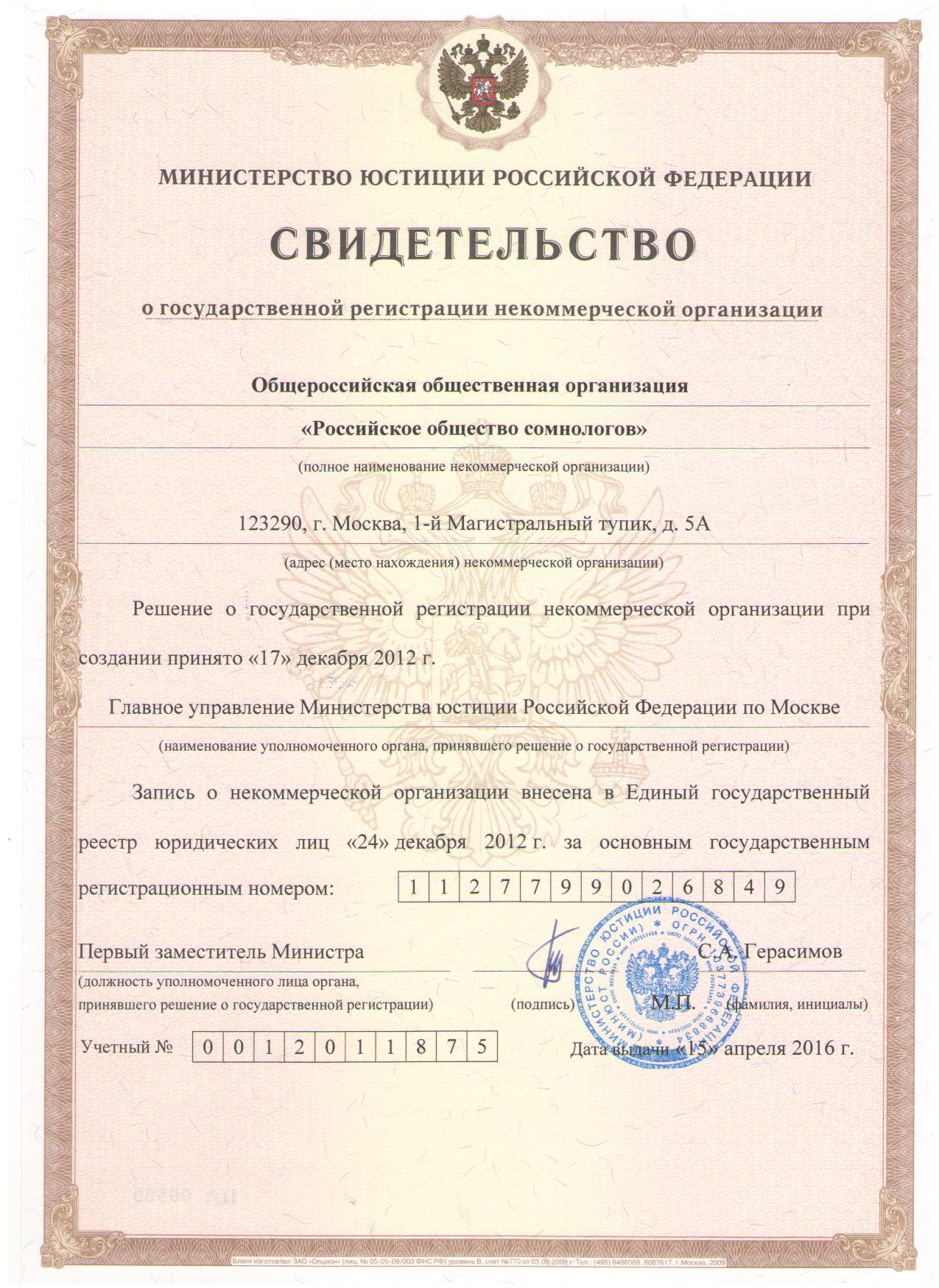 Российское общество сомнологов